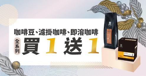 伯朗咖啡》天涼好個秋:咖啡豆、濾掛、沖泡系列買一送一【2021/9/30 止】