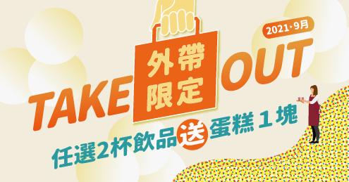 伯朗咖啡》外帶限定優惠:原價購買2杯飲品贈一份蛋糕!【2021/9/30 止 】