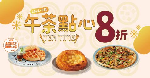 伯朗咖啡》TEA TIME~下午茶點心全面8折!內用 / 外帶同享優惠!【2021/9/30 止 】