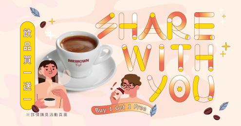 伯朗咖啡》【9月分享日】飲品買一送一!以原價購買飲品任一杯,任選一杯飲品由伯朗咖啡招待給您!【2021/9/27 止 】