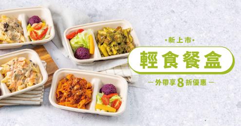伯朗咖啡》輕食餐盒 8折優惠(全時段供應)【2021/9/30 止 】